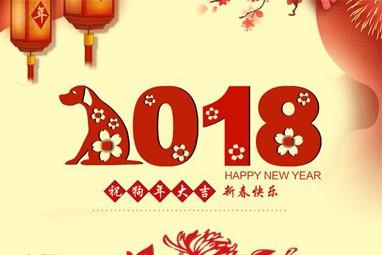 万博中国官网手机登录预祝大家新年快乐!